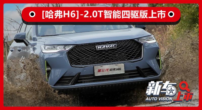 搭2.0T动力/配瀚德五代四驱系统 哈弗新款2.0T车型售13.69万起