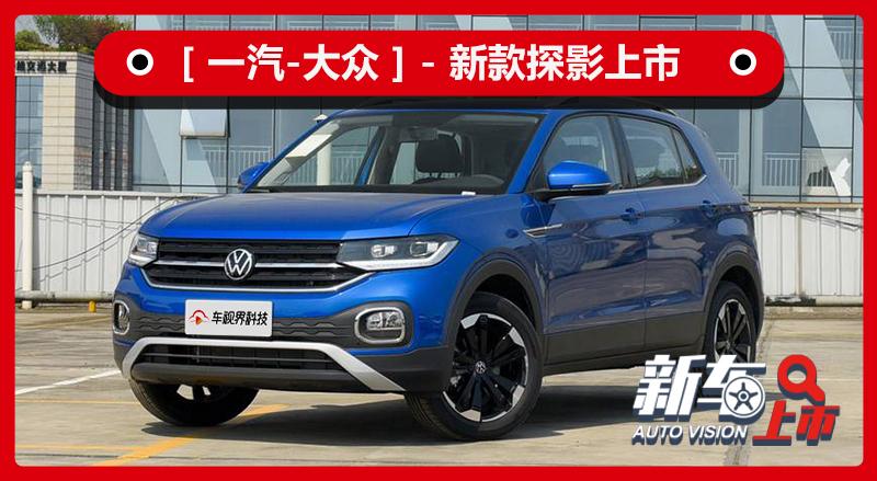 2021款大众探影上市,共8款车型,售价11.59-16.09万