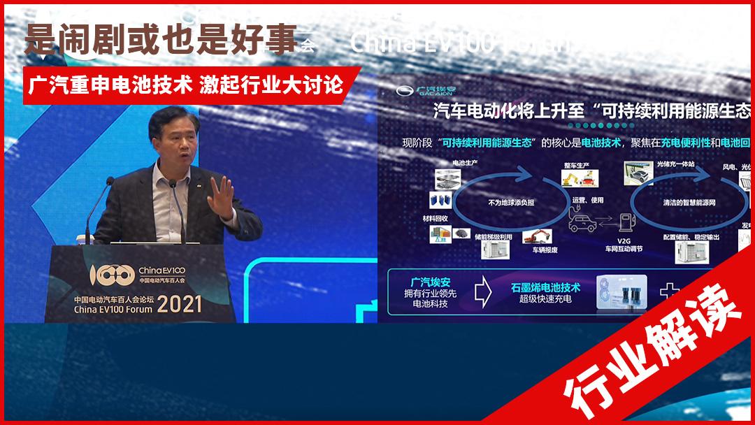 """广汽发文重申是""""两项技术"""" 激起行业大讨论 即是闹剧或也是好事"""