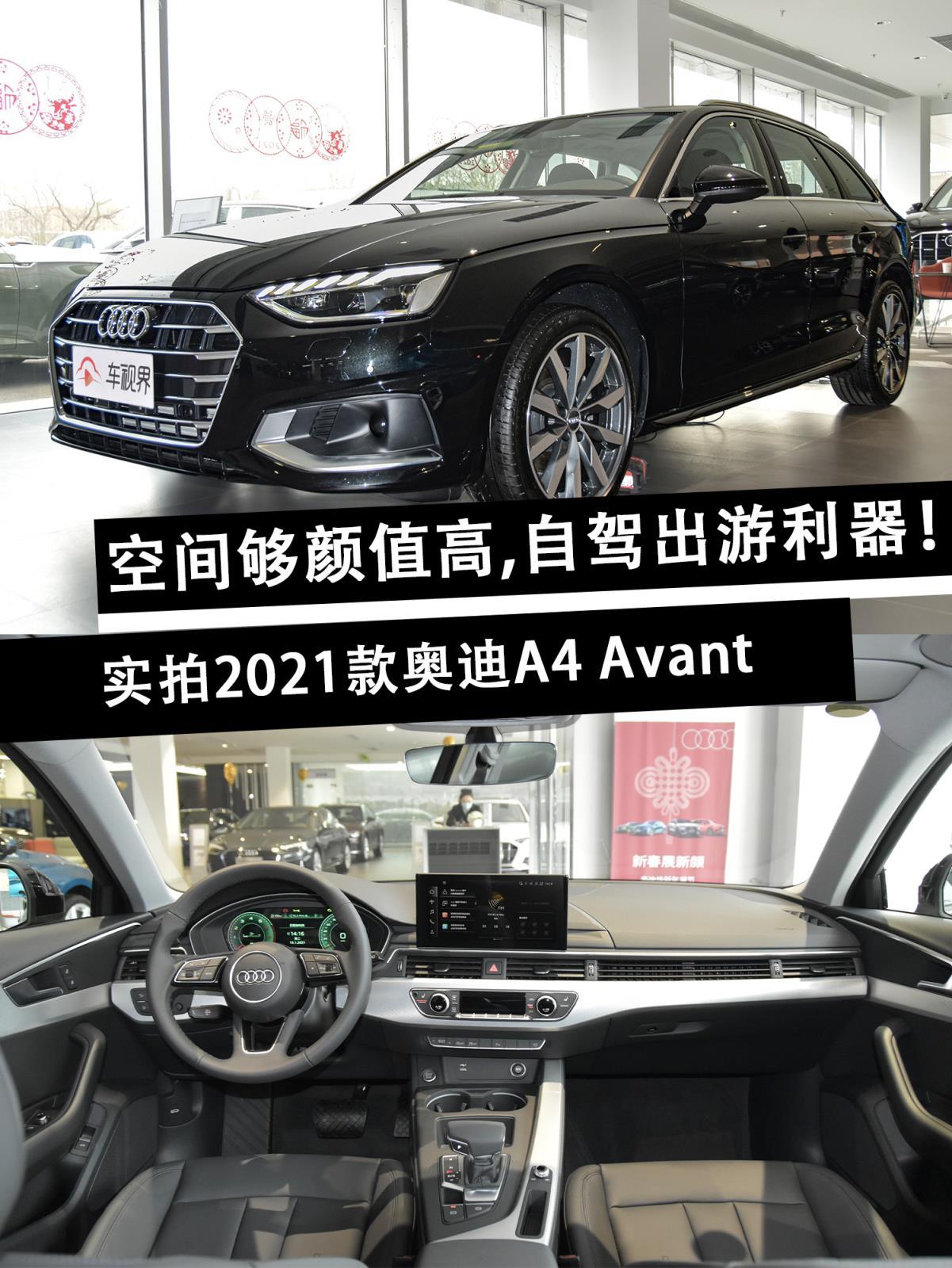 内饰更科技/动力更强劲 实拍2021款奥迪A4 Avant时尚致雅型
