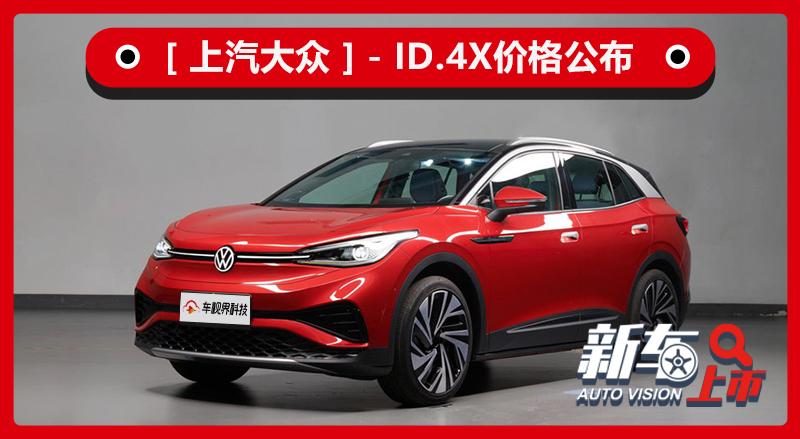 上汽大众ID.4X价格公布,售价区间为19.9888-27.2888万