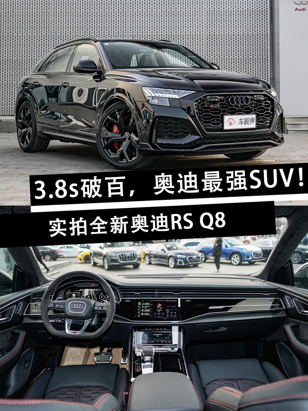 奥迪最快量产SUV/零百加速仅3.8秒 实拍全新奥迪RS Q8