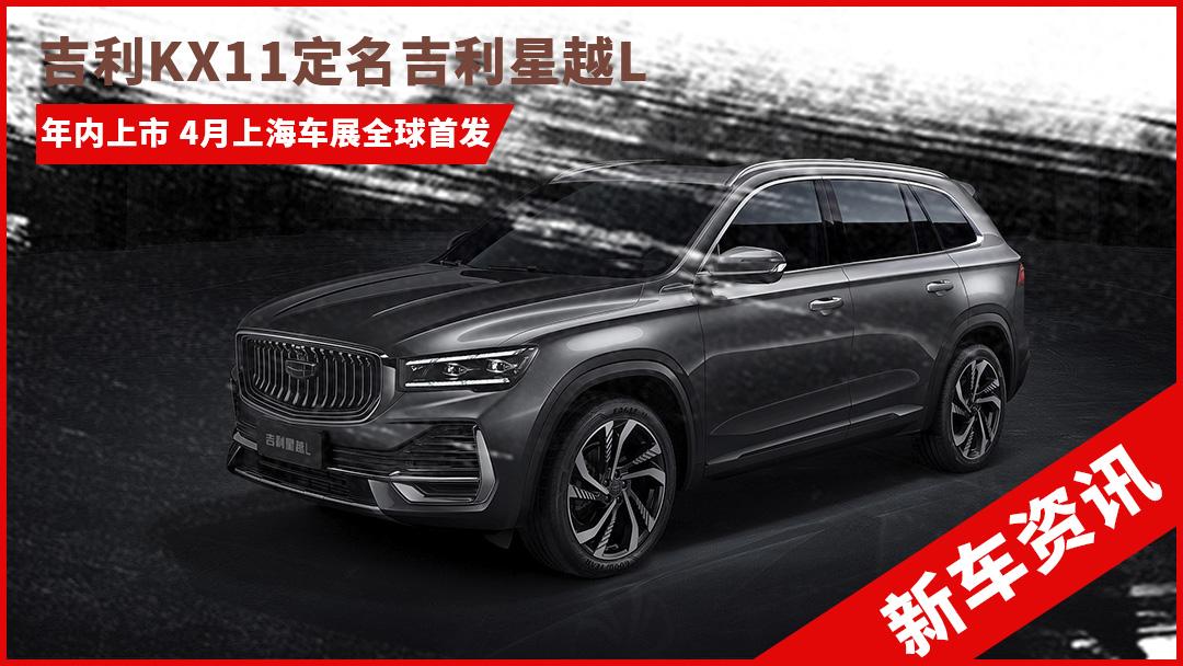 吉利KX11正式定名星越L 4月上海车展首发/年内上市 内饰官图曝光