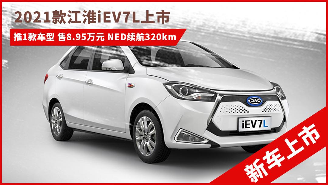 2021款江淮iEV7L上市 售8.95万元 NEDC续航320km