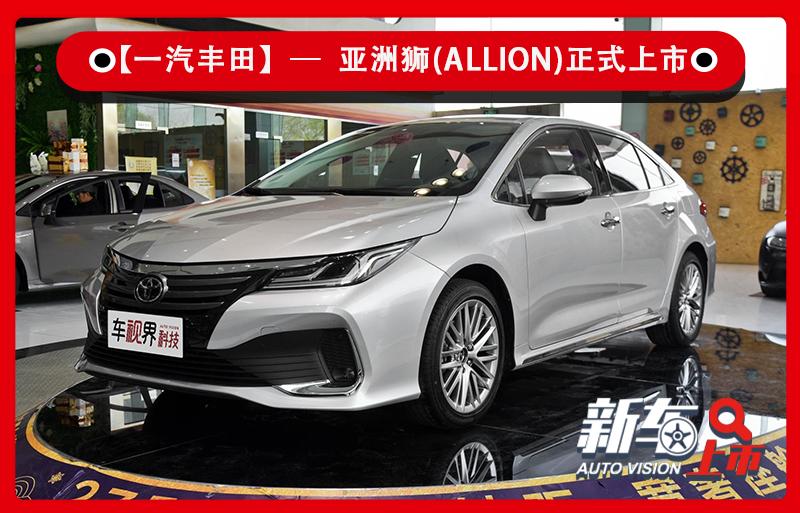 一汽丰田亚洲狮正式上市 空间大配置高/售14.28万元起