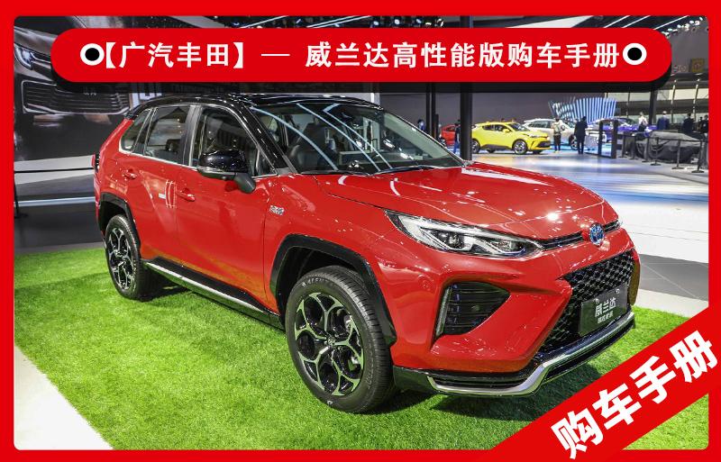 广汽丰田威兰达高性能版购车手册 首推2.5L劲擎四驱 动力强配置高