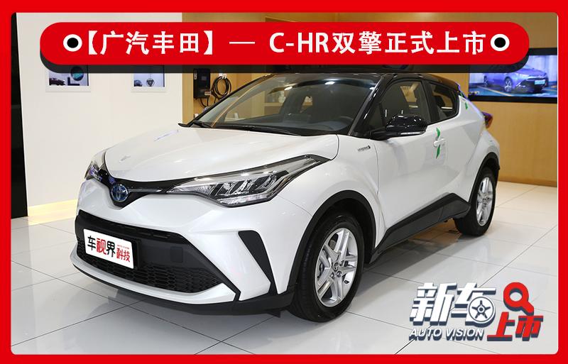 广汽丰田C-HR双擎上市 搭2.0L混动系统/造型更动感 售16.98万元起