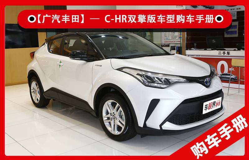 广汽丰田C-HR双擎购车手册 首推豪华版 安全配置丰富/油耗更低