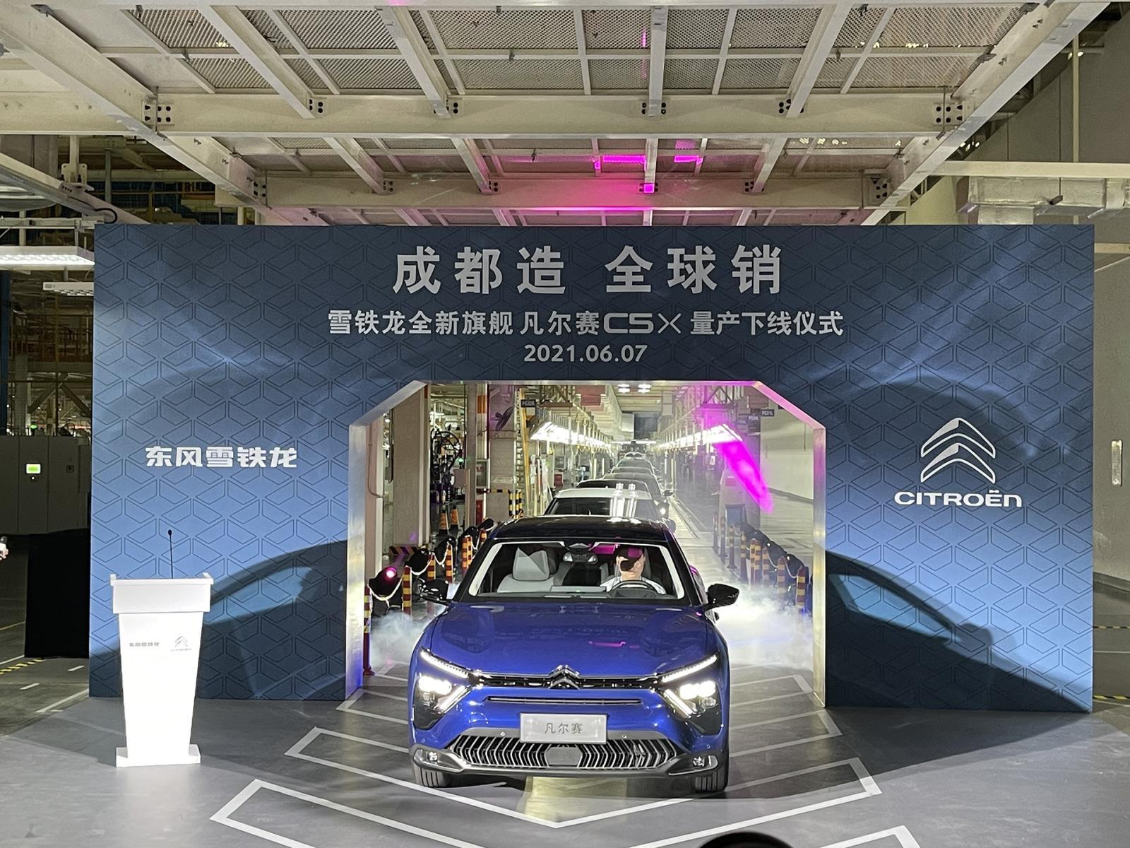 东风雪铁龙凡尔赛C5 X正式下线 成都生产销往全球/将于9月上市