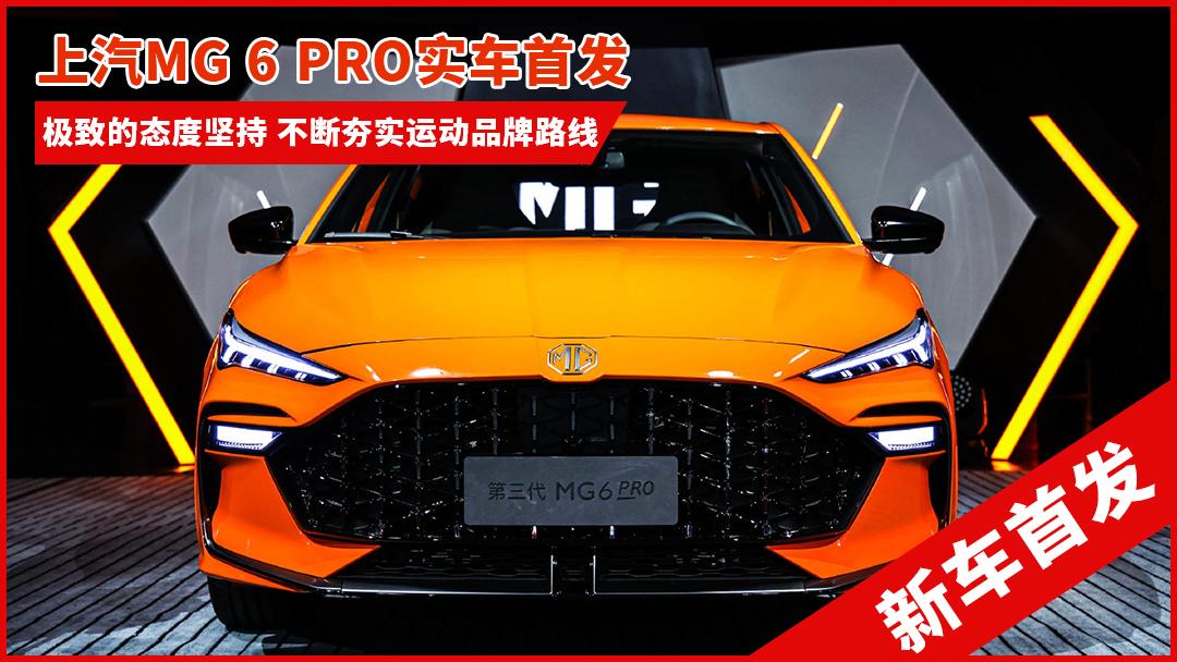 用坚持不断夯实名爵运动品牌之路 上汽名爵第三代MG6 PRO实车首发