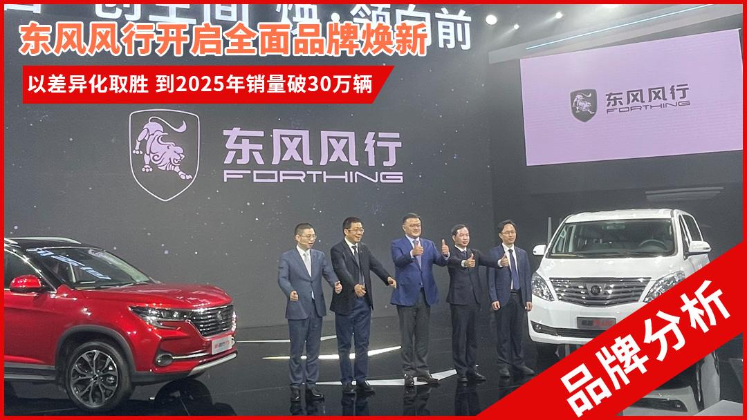 以差异化取胜,2025年销量破30万辆,东风风行开启全面品牌焕新
