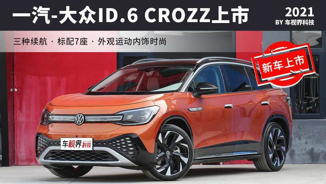 一汽-大众ID.6 CROZZ正式上市 售23.98-33.48万元 三种续航版本