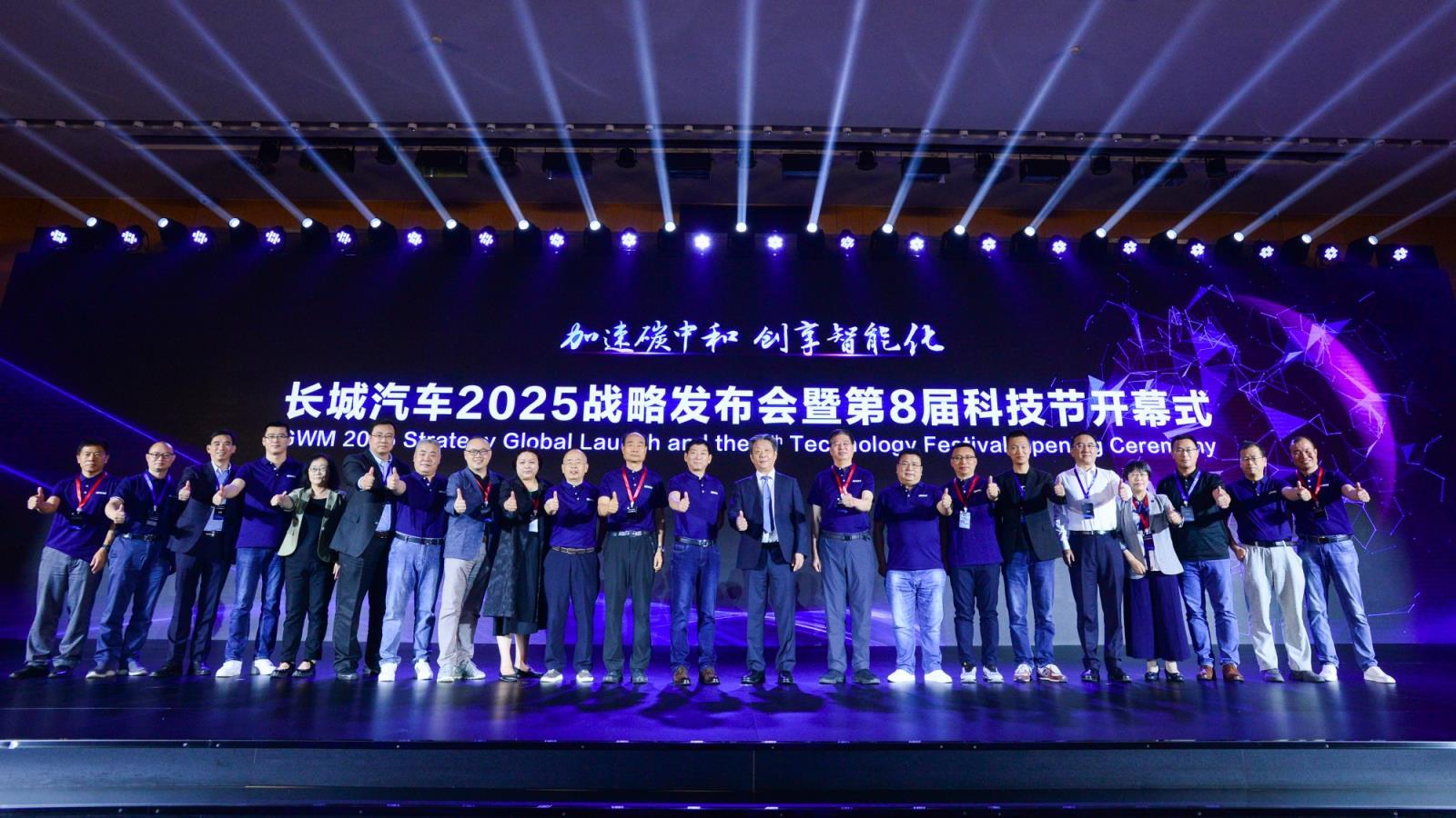 长城汽车第8届科技节开幕.jpg