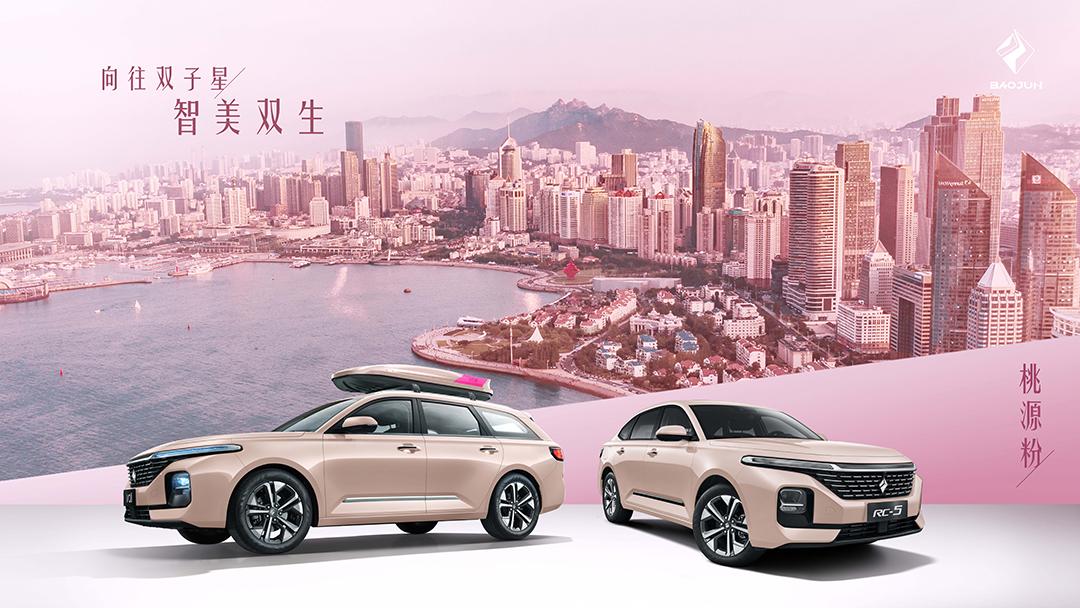 竹海绿/桃源粉即将量产,新宝骏Valli再推两款新车色