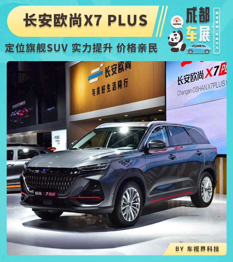 2021成都车展:静态品鉴欧尚X7 PLUS 实力提升 依旧亲民