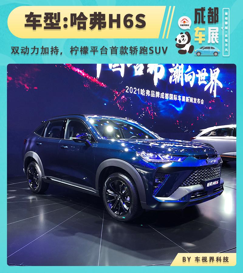 2021成都车展:哈弗H6S正式亮相,双动力可选,造型更动感!