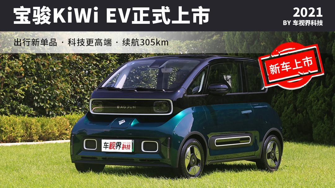 定位更精准产品更高端 宝骏KiWi EV正式上市 售6.98万元起