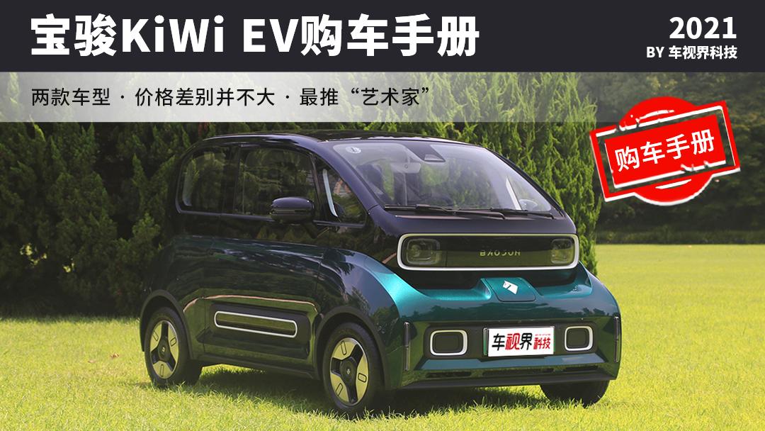 宝骏KiWi EV购车手册:推荐艺术家 带快充/安全配置更全
