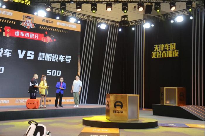 2021中国天津车展开幕新闻稿967.png