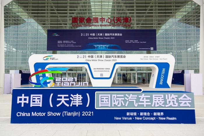 2021中国天津车展开幕新闻稿1151.png